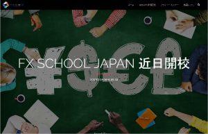 fxschooljp_img