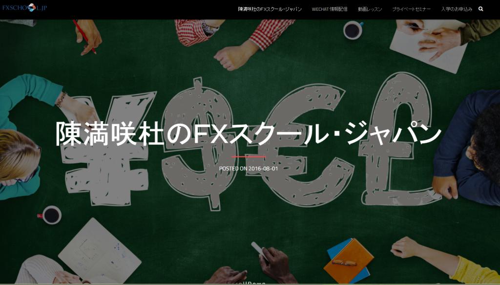 fxschool_img